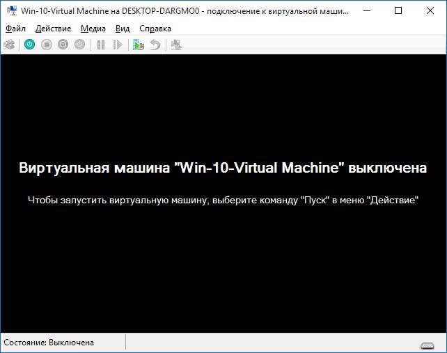 виртуальные машины Hyper-V
