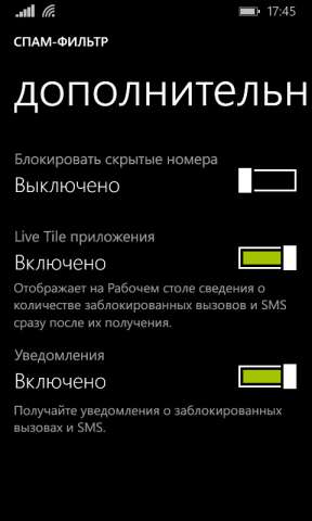 Как в телефоне добавить в черный список