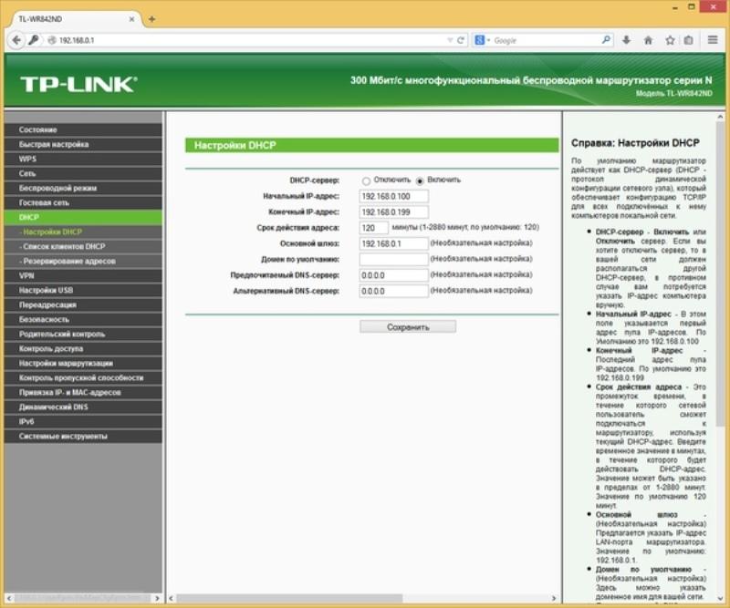 TP link TL WR842ND