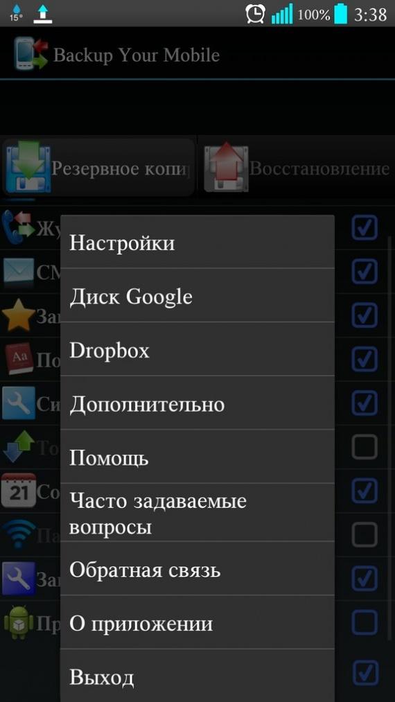 как сделать бэкап андроид