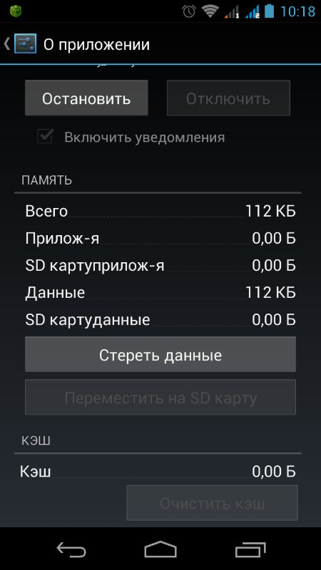 Ошибка com.android.phone