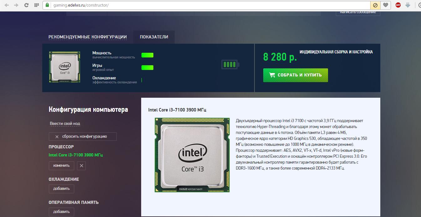 Собрать компьютер онлайн конфигуратор с проверкой совместимости