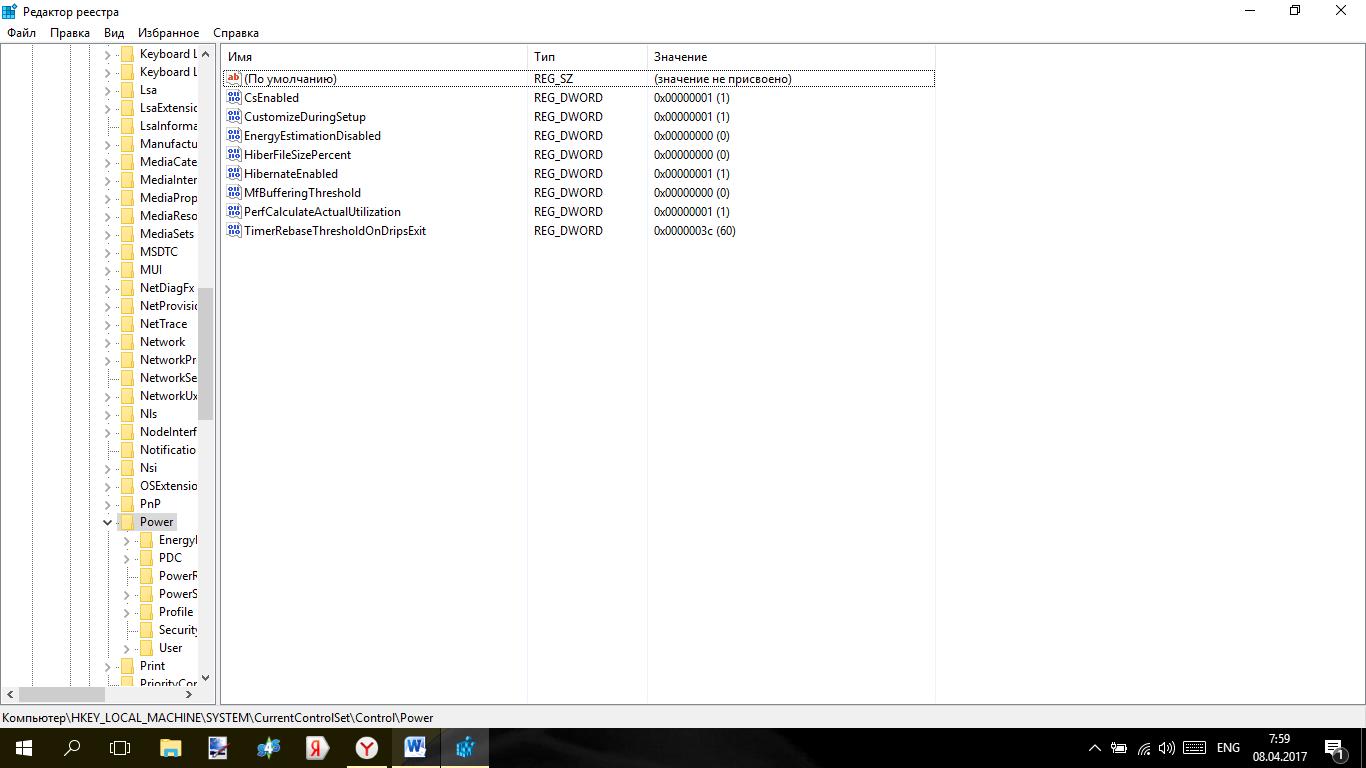 Что это за файл hiberfil.sys