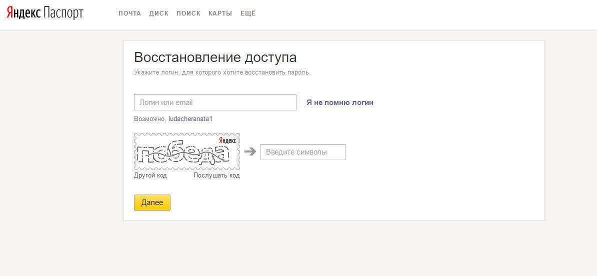 Яндекс диск войти на свою страницу