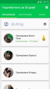 Приложение для похудения на Андроид
