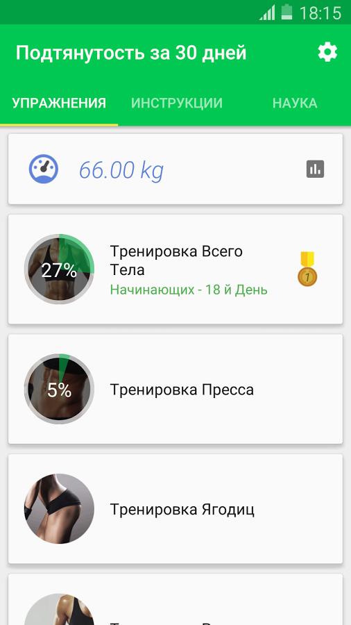 приложение для похудения на андроид худеем вместе