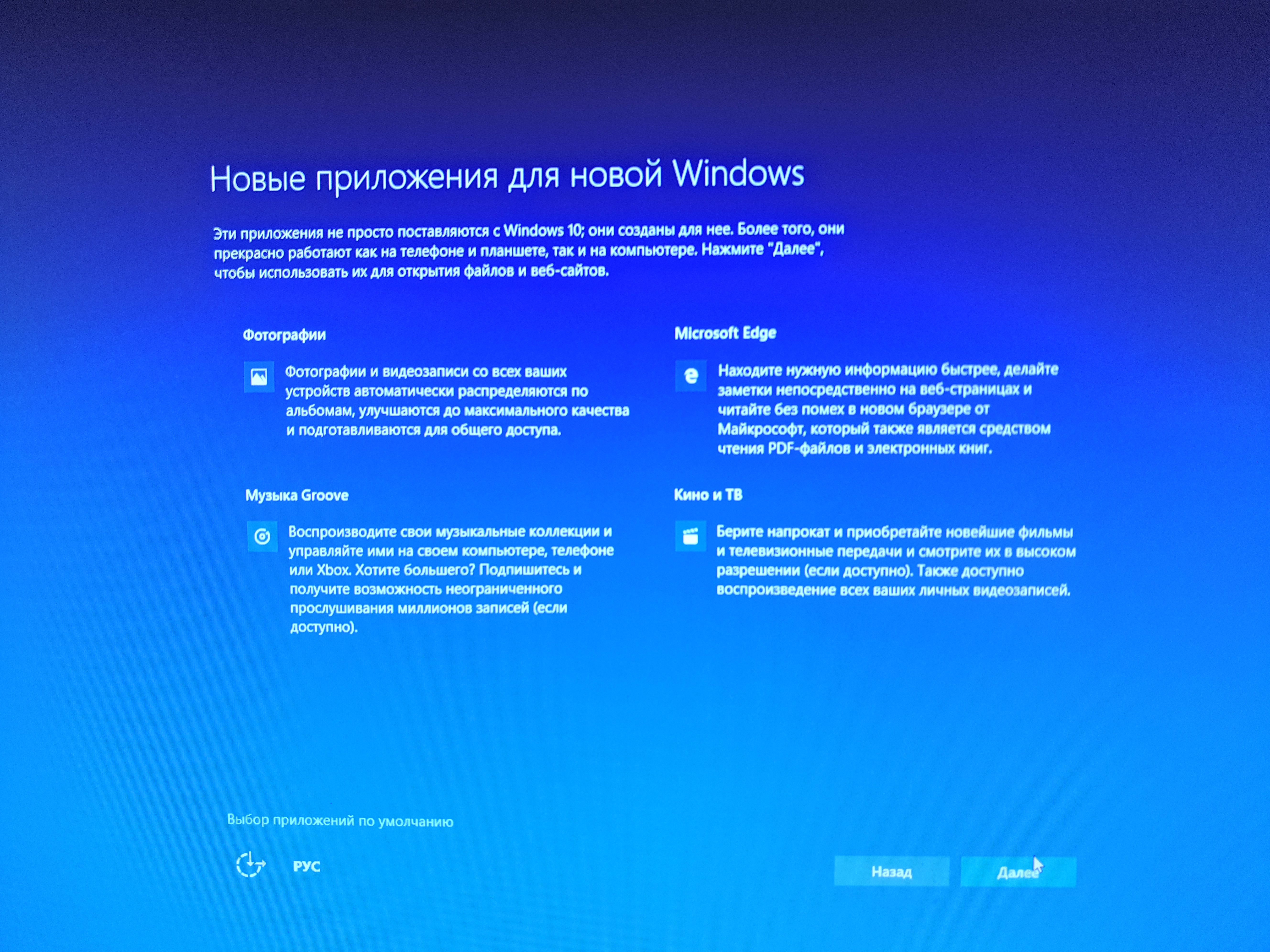 Первый экран Windows 10