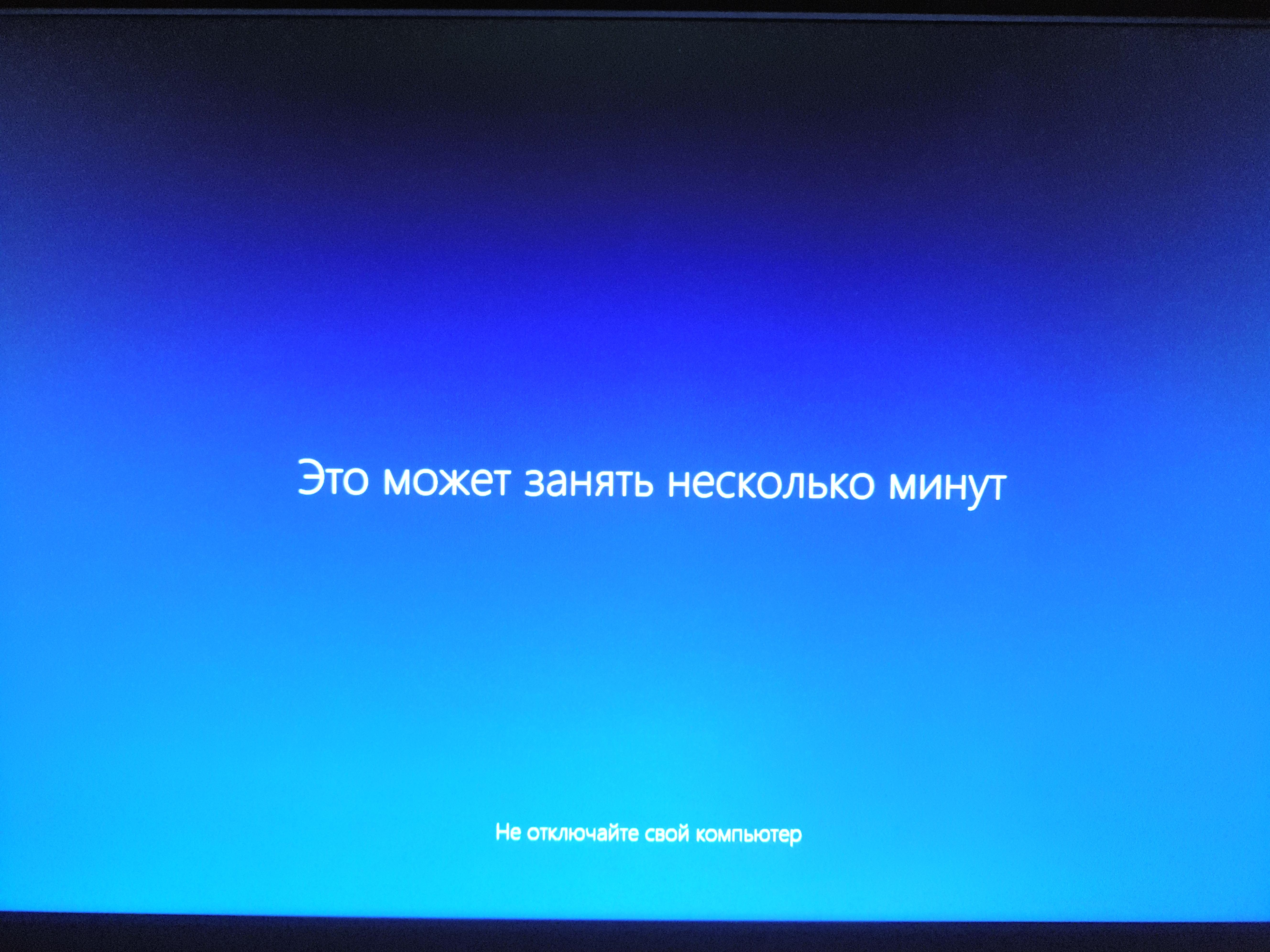 Настройка перед запуском Windows 10