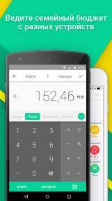 Лучшие приложения для учета финансов