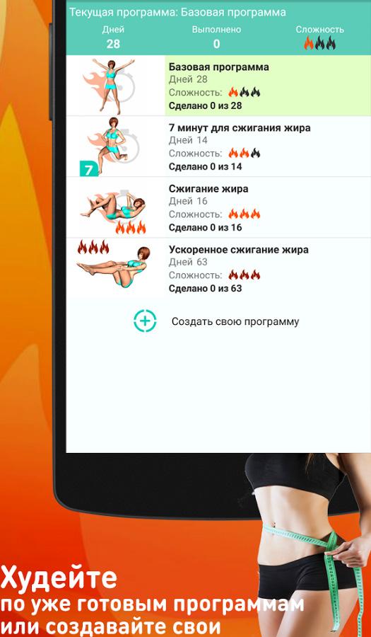приложение для похудения на андроид отзывы