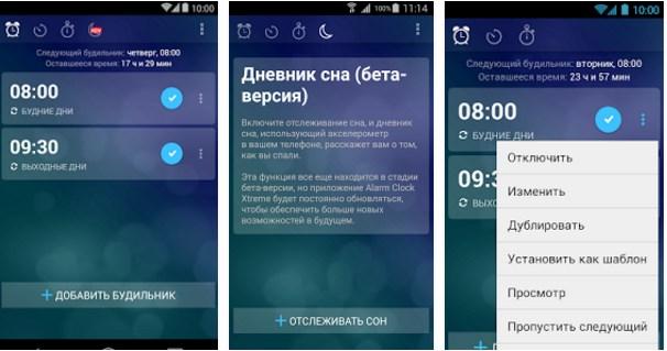 будильник на смартфоне на Андроид
