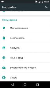 блокировку экрана на Андроид