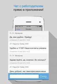 приложения для поиска работы на Андроид