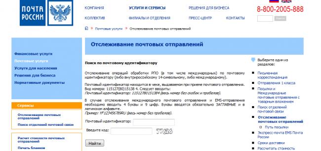 Трек-программа Почта России