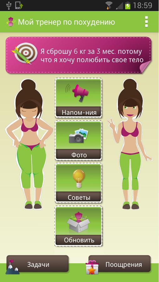 приложение для похудения на андроид с упражнениями