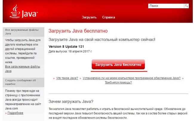 Устанавливаем Java