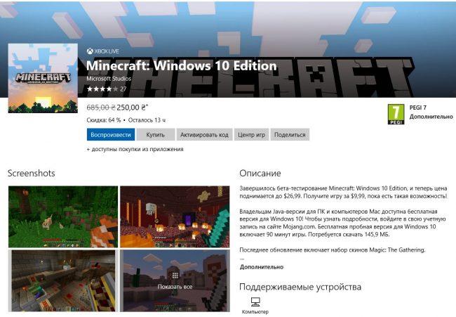 Установка Minecraft на Windows 10