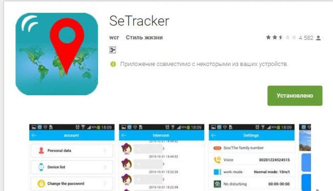 Установка Setracker из Google Play