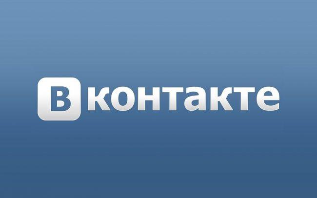 Как открыть страницу в ВКонтакте