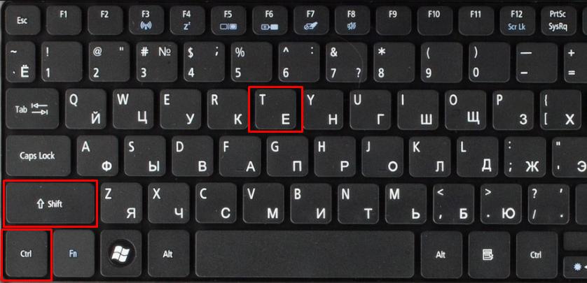 открыть закрытую вкладку сочетание клавиш