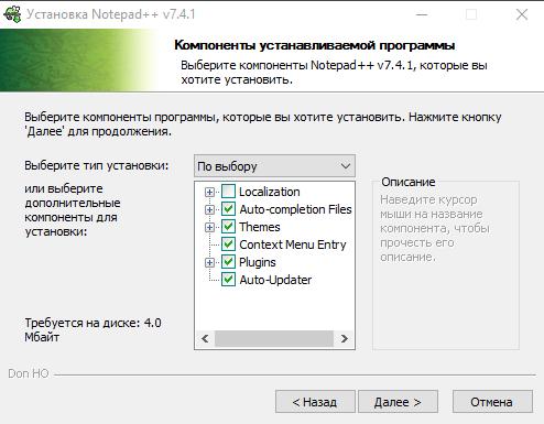 Notepad на русском