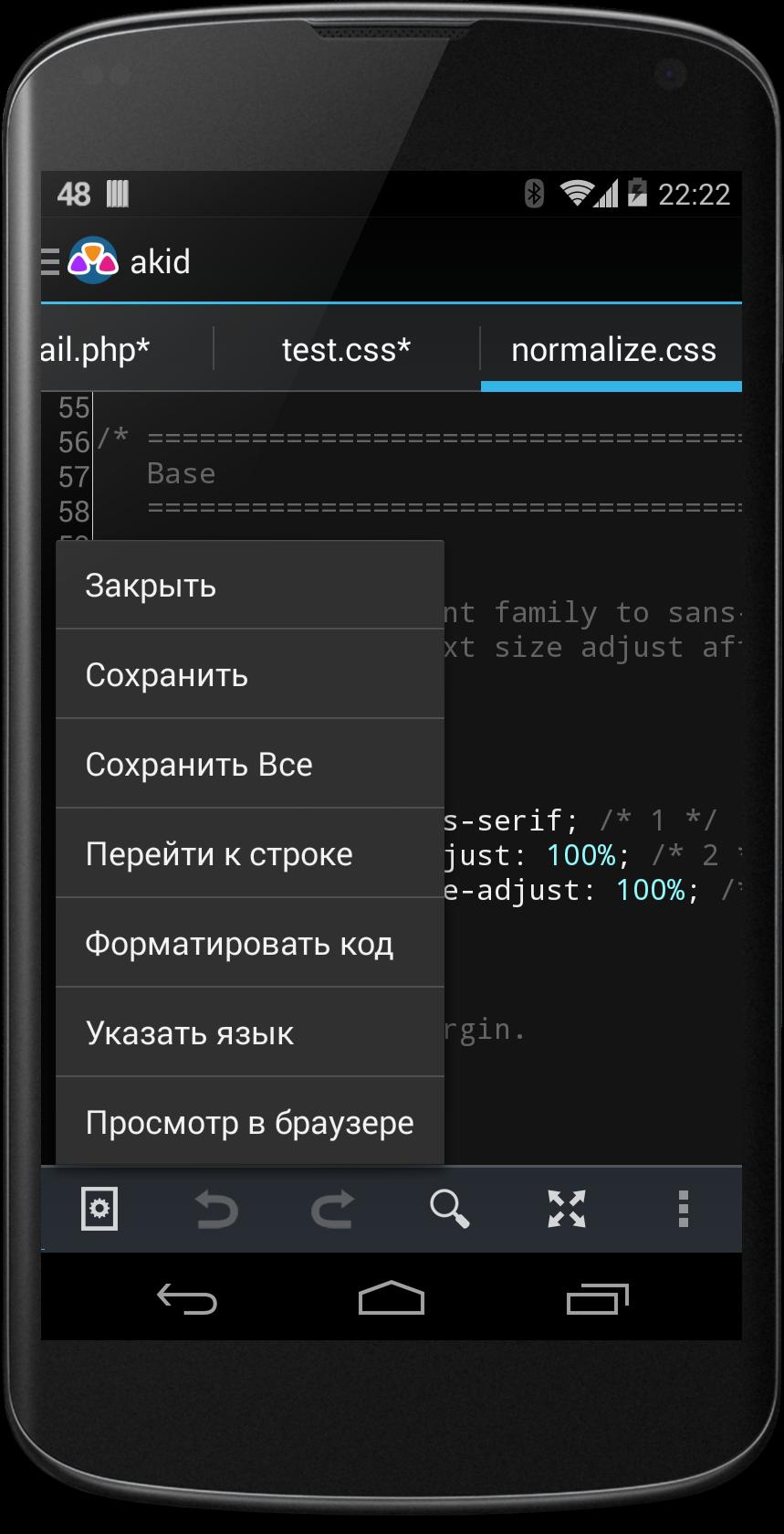 Текстовый редактор для Android
