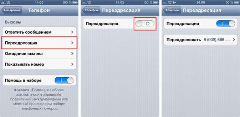 Как сделать переадресацию сообщения на другой номер