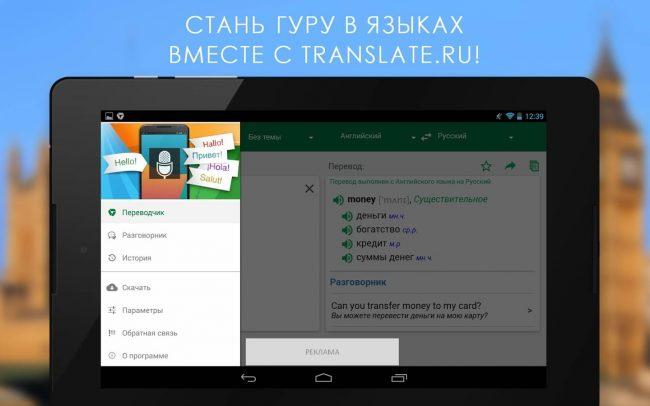 Разбираемся с Translate.ru