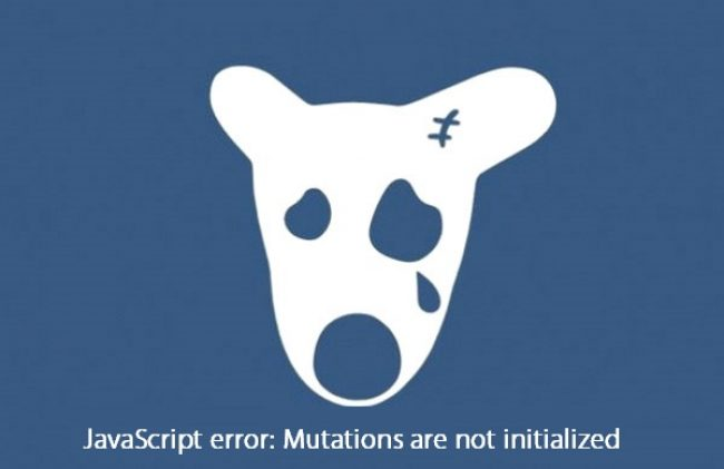 Решаем ошибку javascript error mutations are not initialized