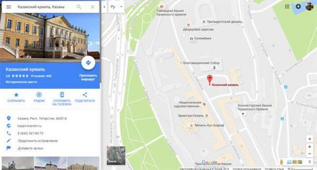 Навигация в Google Maps