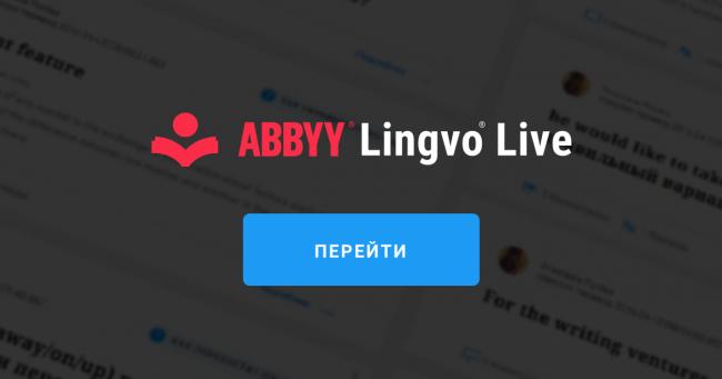Онлайн-сервис ABBYY Lingvo Live