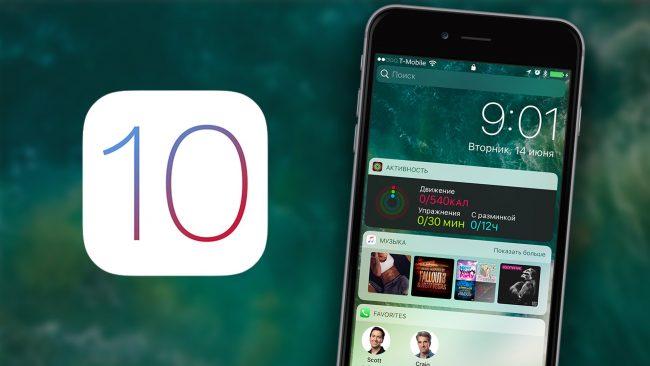 Как скачать Apple iOS
