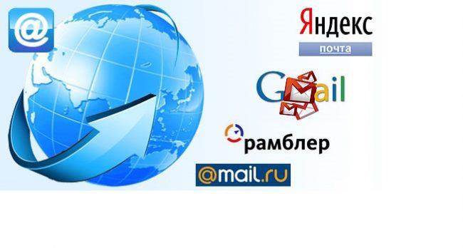 Популярные бесплатные электронные почты