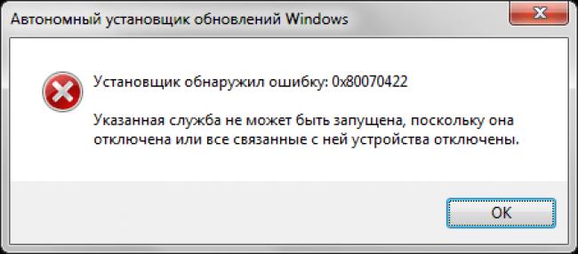 ошибка 0x80070422