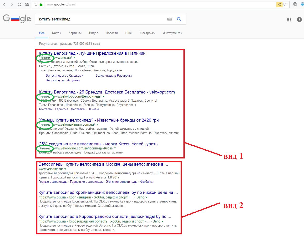 Два вида результатов поиска