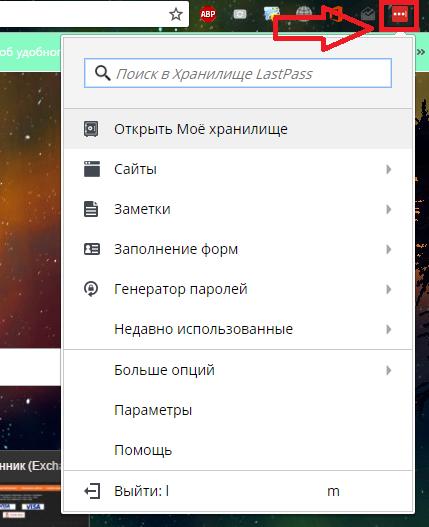 Меню плагина в браузере