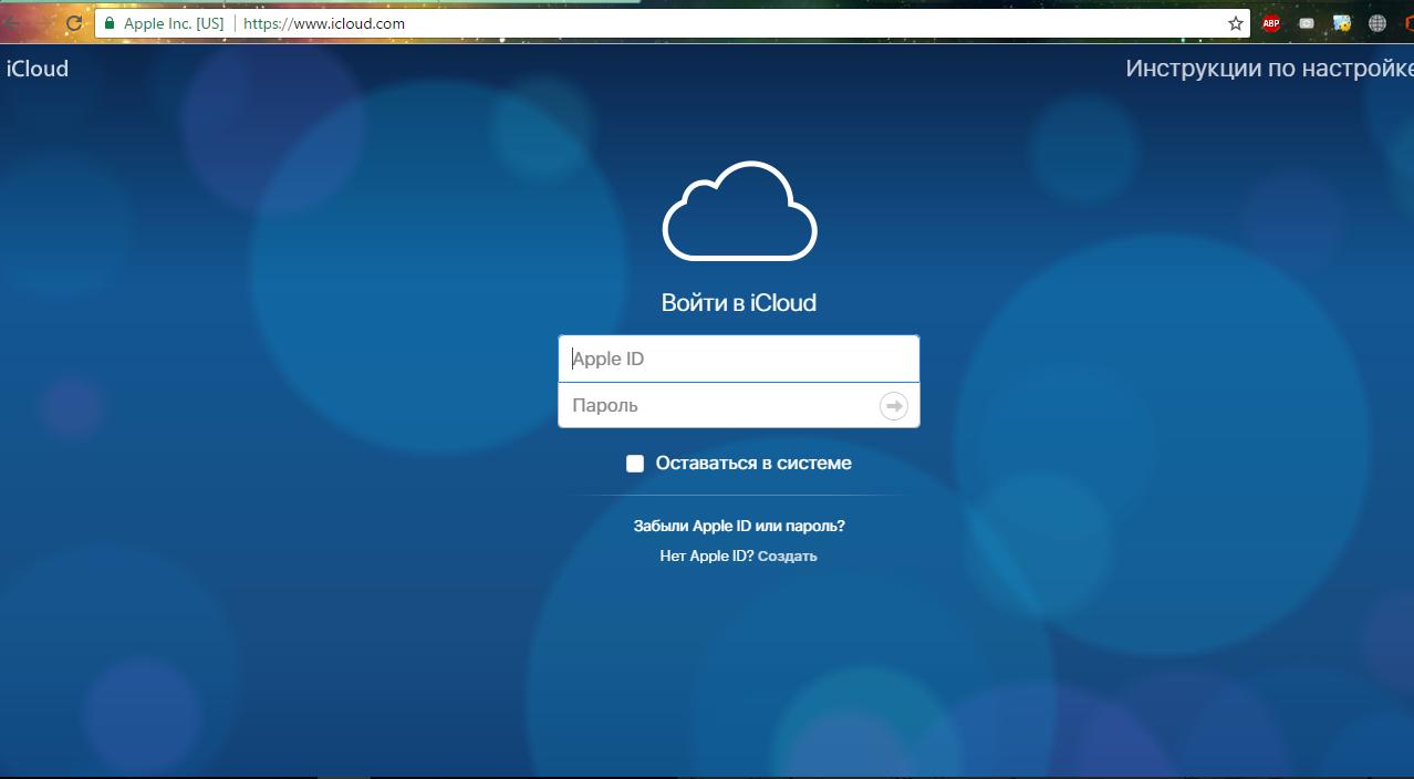Стартовая страница сайта iCloud