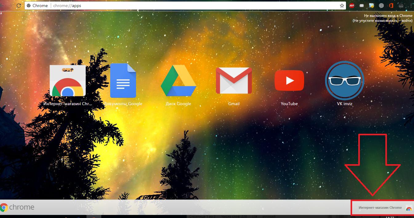 Запуск магазина приложений в Chrome