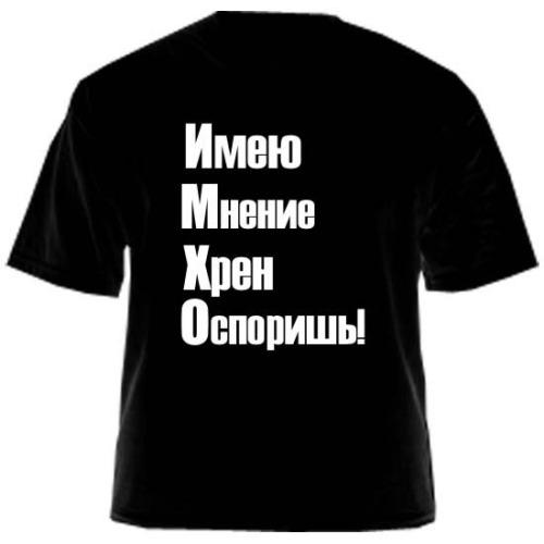 Значение на просторах Рунета