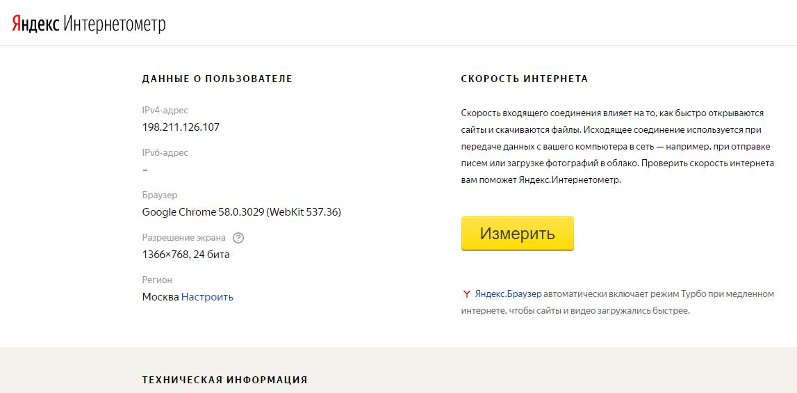 Главная страница сервиса Интернетометр.Яндекс