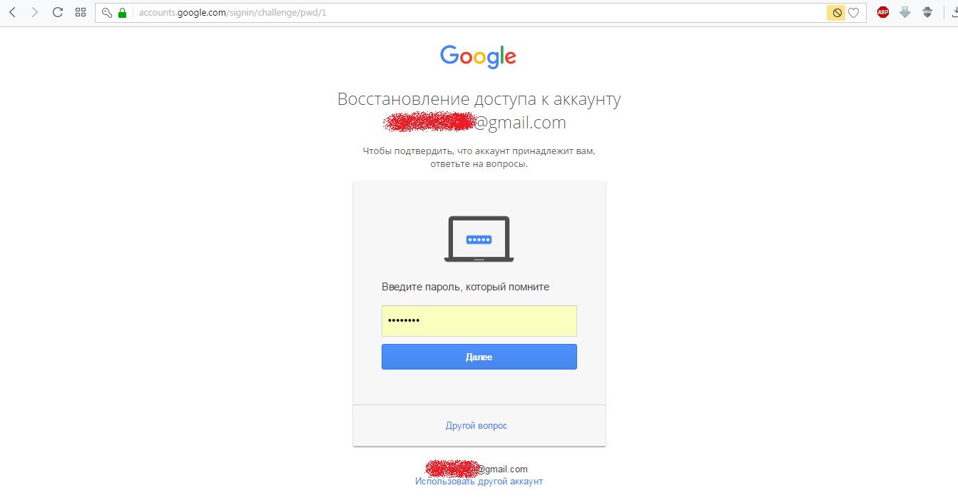 Переход к контрольному вопросу при взломе почты от Google