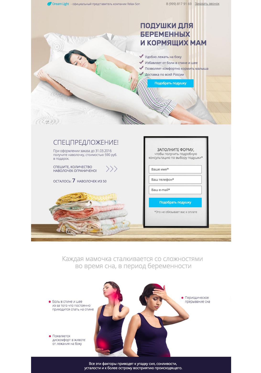Landing page для продажи подушек для беременных
