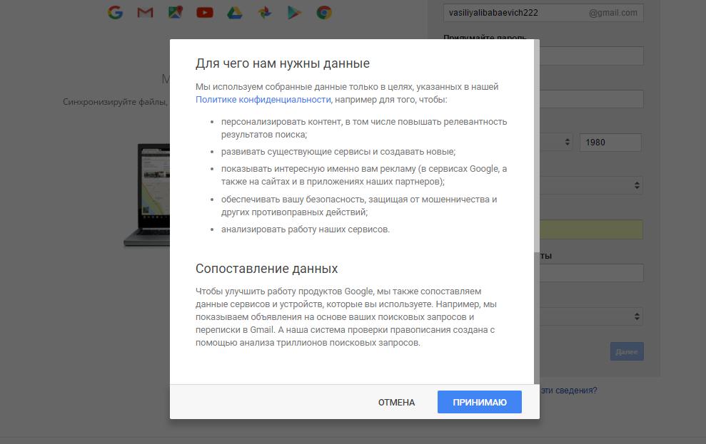 Сообщение о правильности информации, которую указал пользователь.