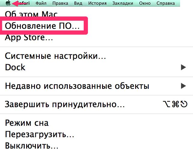 Апдейт для Macintosh