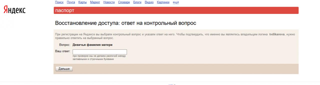 Контрольный вопрос в почте от Яндекса
