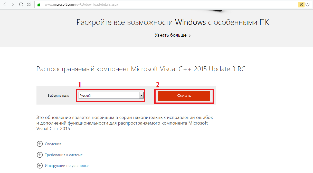 Страница загрузки Visual C++