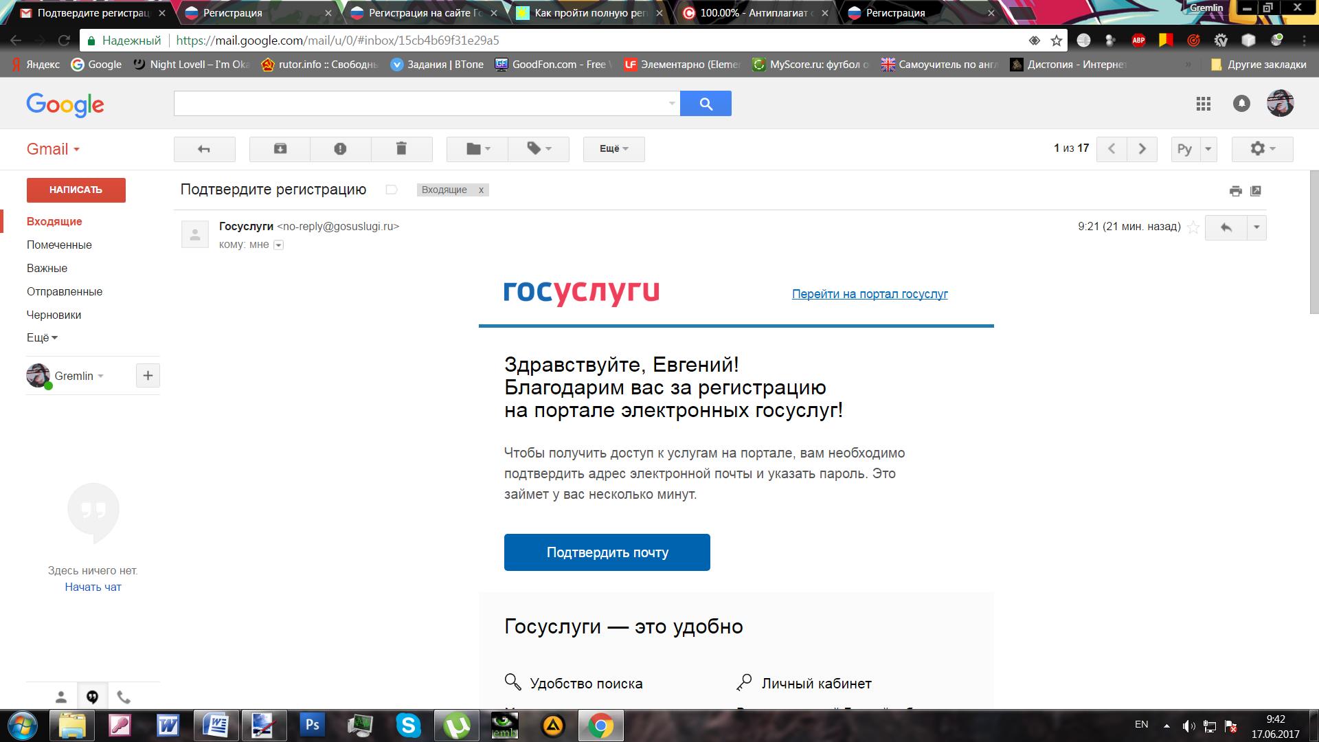 Письмо от сайта
