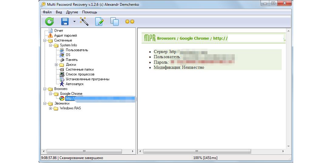 Доступ к паролям введенным в Google Chrome через Multi Password Recovery