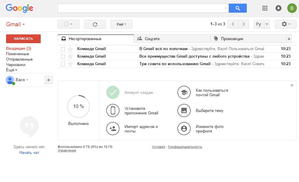 Интерфейс Gmail.