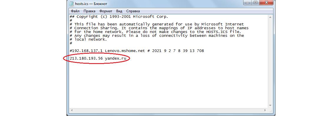 Строка специального в файле hosts
